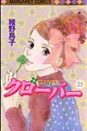 クローバー 23 マーガレットコミックス