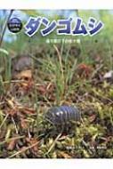 ダンゴムシ 落ち葉の下の生き物 科学のアルバムかがやくいのち