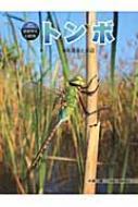 トンボ 水生昆虫と水辺 科学のアルバムかがやくいのち