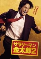 サラリーマン金太郎2 DVD-BOX