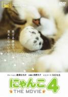 にゃんこ THE MOVIE 4