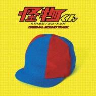 「怪物くん」 オリジナル・サウンドトラック