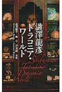 澁澤龍彦ドラコニア・ワールド 集英社新書ヴィジュアル版