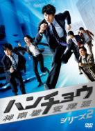 ハンチョウ〜神南署安積班〜シリーズ2 DVD-BOX