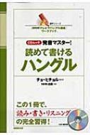発音マスター!読めて書けるハングル 「NHKテレビでハングル講座」ワークブック 語学シリーズ*CDムック
