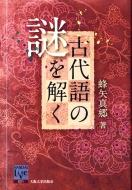 古代語の謎を解く 阪大リーブル