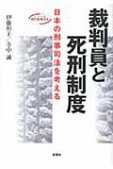 裁判員と死刑制度 日本の刑事司法を考える シリーズ時代を考える