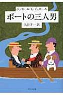 ボートの三人男 中公文庫