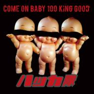 ハッカ隊/Come On Baby 100 King Good