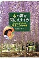 木の声が聞こえますか 日本初の女性樹木医・塚本こなみ物語 ノンフィクション・生きるチカラ