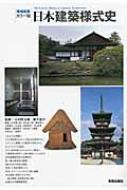 カラー版 日本建築様式史