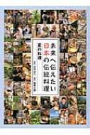 未来へ伝えたい日本の伝統料理 夏の料理