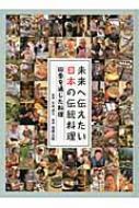 未来へ伝えたい日本の伝統料理 四季を通じた料理