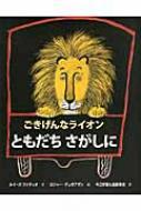 ともだちさがしに ごきげんなライオン