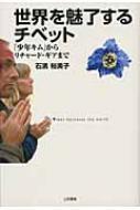 世界を魅了するチベット 「少年キム」からリチャード・ギアまで