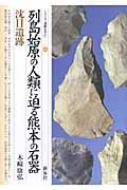 列島始原の人類に迫る熊本の石器・沈目遺跡 シリーズ「遺跡を学ぶ」