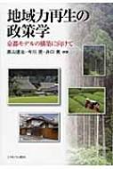 地域力再生の政策学 京都モデルの構築に向けて