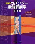 カパンジー機能解剖学 カラー版 2 原著第6版