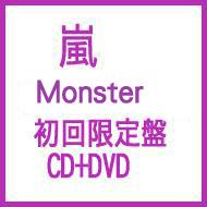 Monster 【+DVD, Limited Edition】