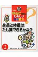 秋山仁先生のたのしい算数教室 1 新装版