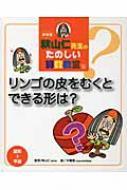 秋山仁先生のたのしい算数教室 2 新装版