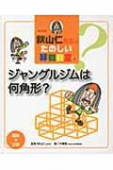 秋山仁先生のたのしい算数教室 3 新装版