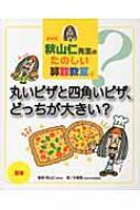 秋山仁先生のたのしい算数教室 4 新装版