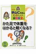 秋山仁先生のたのしい算数教室 5 新装版