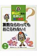 秋山仁先生のたのしい算数教室 6 新装版