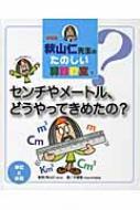 秋山仁先生のたのしい算数教室 7 新装版