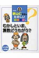 秋山仁先生のたのしい算数教室 8 新装版