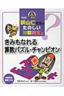 秋山仁先生のたのしい算数教室 10 新装版