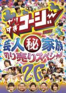 やりすぎコージー Project3 DVD 26 芸人プライベート(仮)