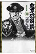 鬼平犯科帳 42 SPコミックスコンパクト