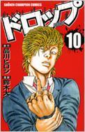 ドロップ 10 少年チャンピオン・コミックス
