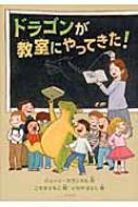 ドラゴンが教室にやってきた! シリーズ本のチカラ