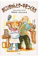 おじいちゃんとケーキをつくろう シリーズ本のチカラ