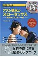 DVDでわかるアダム徳永のスローセックス 最高のエクスタシー術