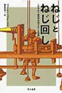 ねじとねじ回し この千年で最高の発明をめぐる物語 ハヤカワ文庫NF