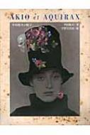 AKIO et AQUIRAX 平田暁夫の帽子