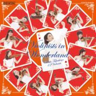 『不思議の国のアリス〜ヴァイオリニスツ・イン・ワンダーランド』 12人のヴァイオリニスト