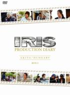 IRIS〔アイリス〕PRODUCTION DIARY BOX�T 【秋田編】【ハンガリー編】