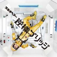 逆様ブリッジ TVアニメ『荒川アンダーザブリッジ』EDテーマ (+DVD)【初回限定盤】