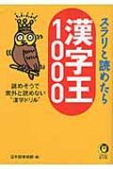 スラリと読めたら漢字王1000 KAWADE夢文庫