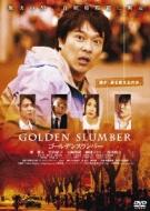 ゴールデンスランバー: DVD