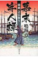 幕末牢人譚 秘剣念仏斬り 集英社文庫