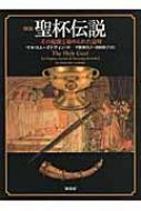 図説 聖杯伝説 その起源と秘められた意味