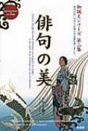 俳句の美 御誂えシリーズ