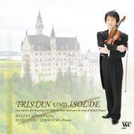 『トリスタンとイゾルデ』〜佐藤久成〜ワグネリアンによるヴァイオリン・トランスクリプション&パラフレーズ集