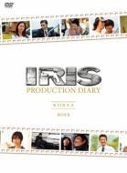 IRIS〔アイリス〕PRODUCTION DIARY BOX�U 【韓国編前編】【韓国編後編】